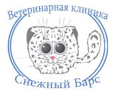 Ветеринарная клиника Снежный Барс