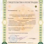 свидетельство о регистрации А1216
